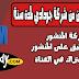 مسابقة مدونة المصمم للمعلوميات للفوز بدومين مدفوع من شركة جودادي