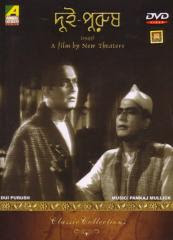 Dui Purush (1978) - Bengali Movie