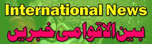 International News بین الاقوامی خبریں