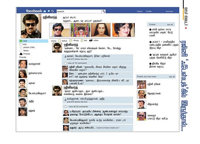 Tamil Actor Rajinikanth Facebook Wall-Funny Comment | College Galatas