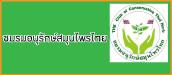 ชมรมอนุรักษ์สมุนไพรไทย