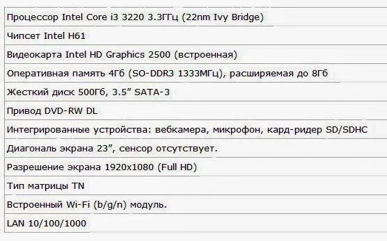 характеристики моноблока MicroXperts M400-01