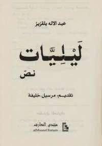 ليليات  - كتابي أنيسي