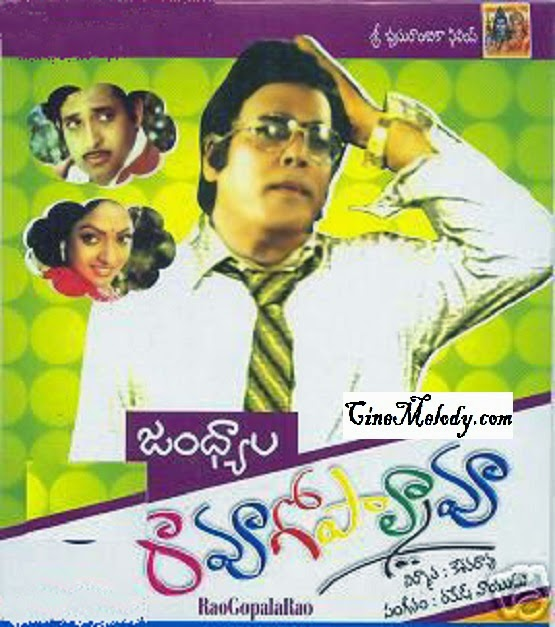 Rao Gopal Rao Telugu Mp3 Songs Free  Download  1984