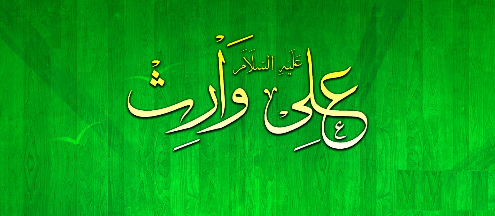 ya ali as madad wallpaper l facebook cover snipping world