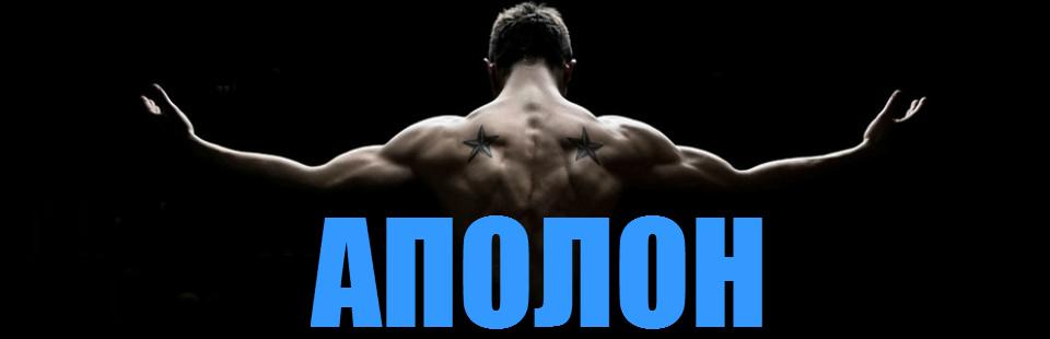 Комплекс Аполон - Фриилетик (Freeletics) Тренировка