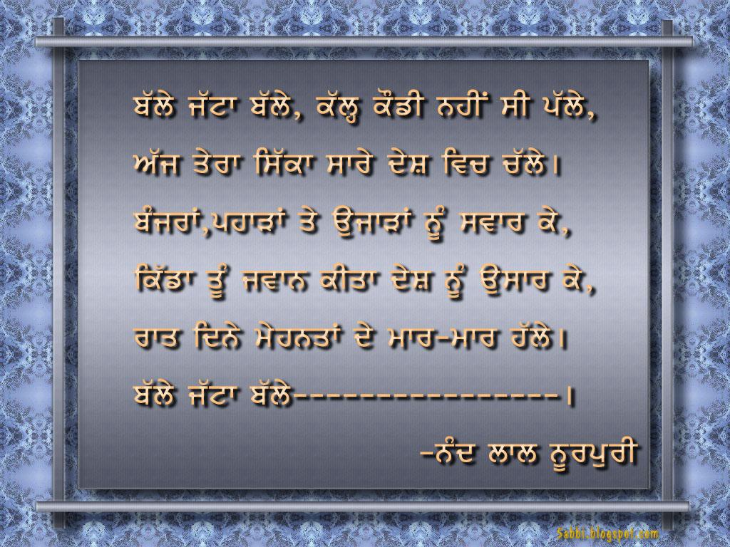 Punjabi wallpapers images ecards and greetings punjabi m4hsunfo