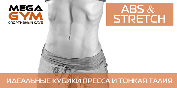 ABS & STRETCH в Киеве
