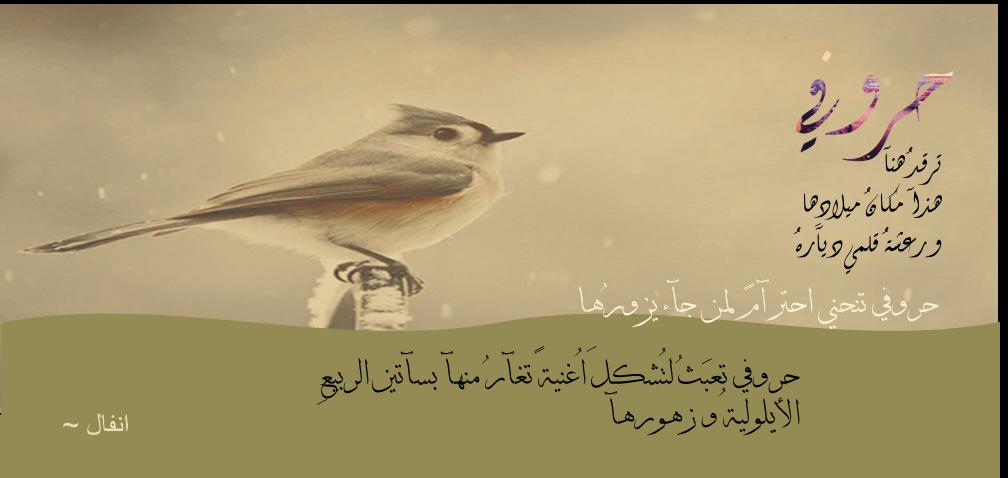 أنـفال ~