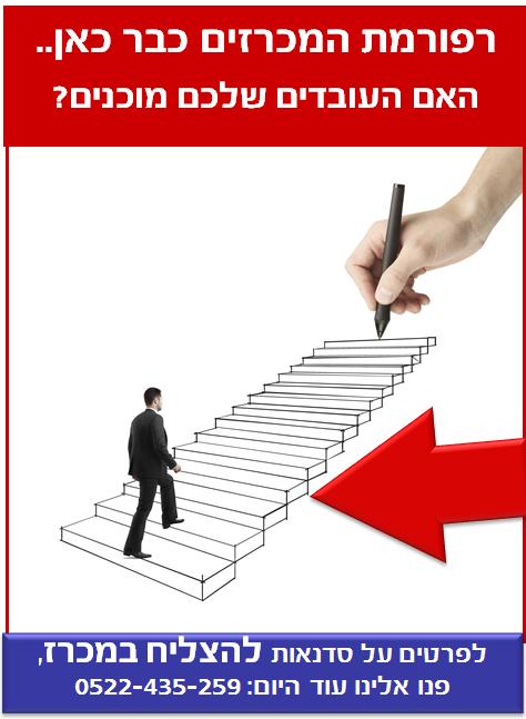 חשוב: כך מגדילים את סיכויי העובדים להצליח במכרזים!