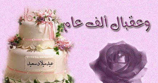 Joyeux Anniversaire En Calligraphie Arabe