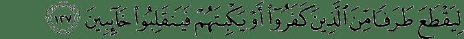 Surat Ali Imran Ayat 127