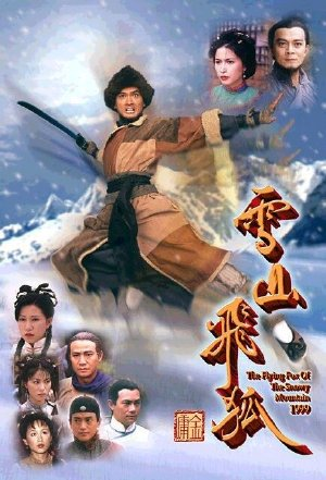 Tuyết Sơn Phi Hồ - The Flying Fox Of the Snowy Mountain (1999) - FFVN - (40/40)