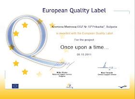 Европейски знак за качество -2011