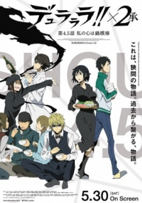 Durarara!! x2 Shou: My Heart Is in the Pattern of a Hot Pot (Dub)