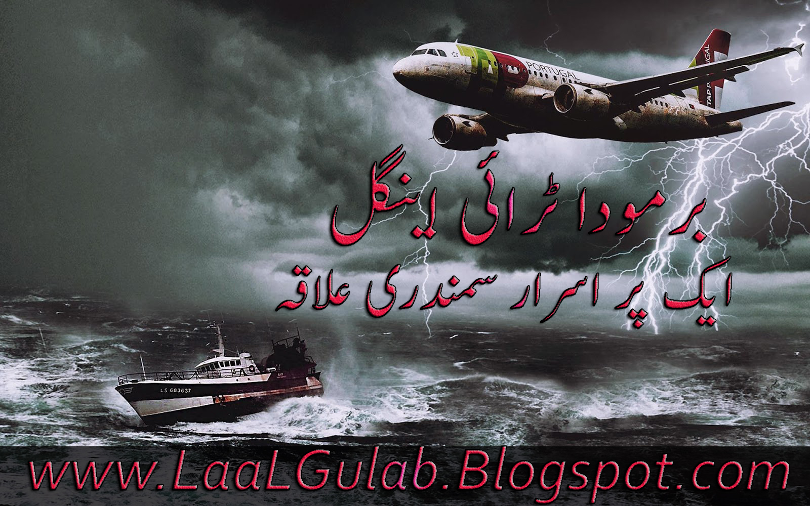 bermuda triangle urdu history bermuda triangle ki haqiqat kya hai  what is and where is bermuda triangle kahan hai kaha jata hai ke ye shaitani tikon hai yahan se jo hawai jahaz aur behri jahaz guzarte hain woh kabhi laut