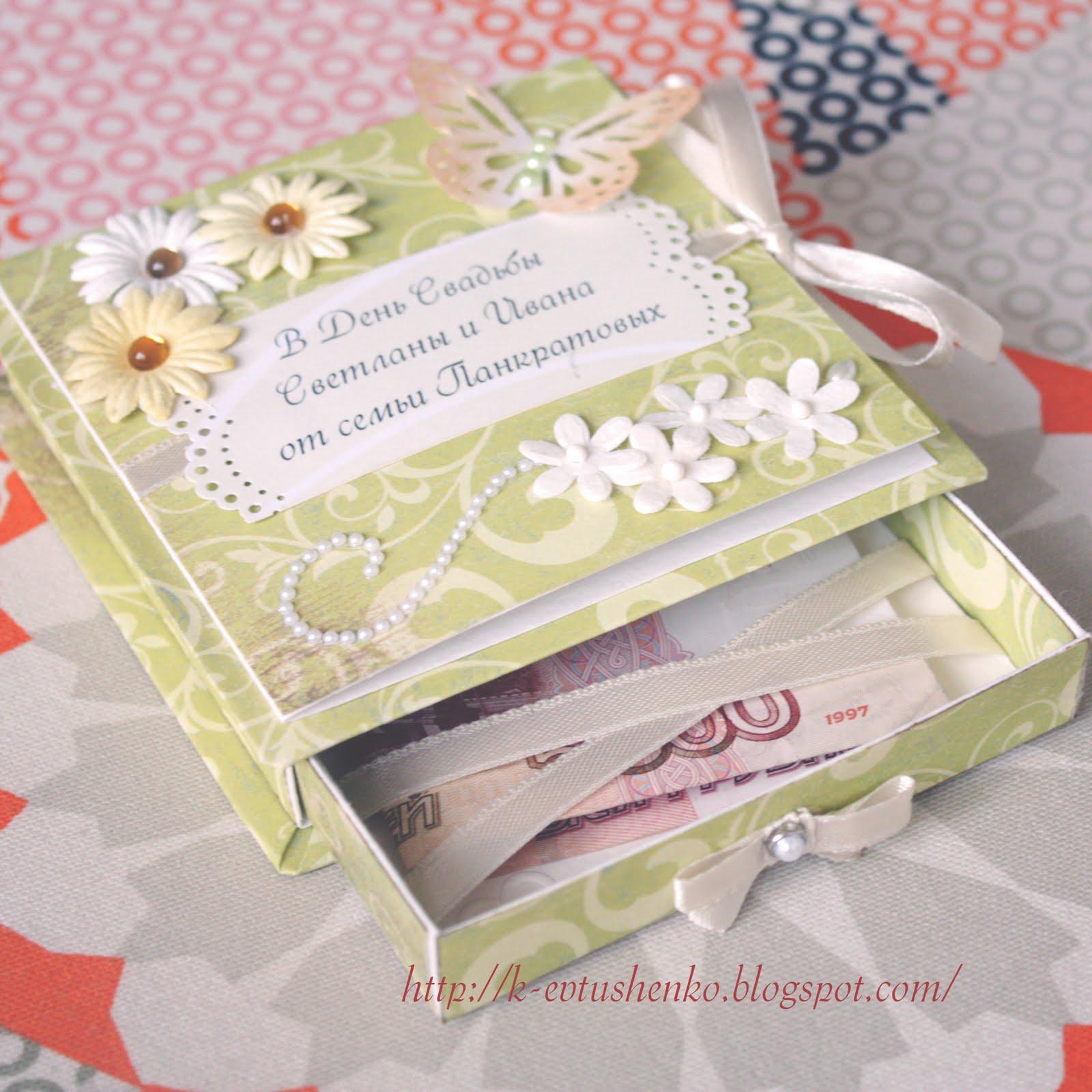 Подарки на свадьбу денежные