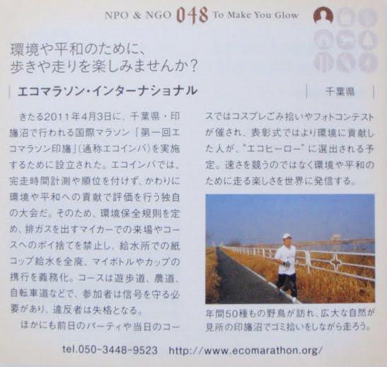 ソトコト2011年4月号71ページ