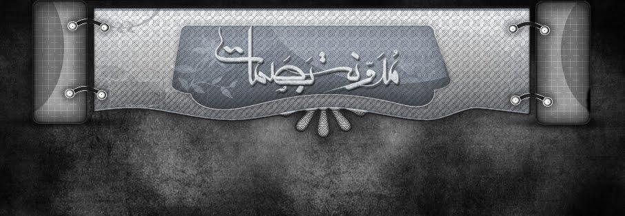 مدونة بصمات