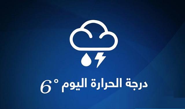 """حالة الطقس اليوم الاحد 3/1/2016 """"الارصاد الجوية"""" تعلن اخبار الطقس ودرجات الحرارة فى مصر"""