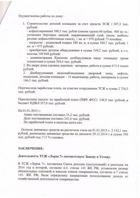 """Акт проверки финансово-хозяйственной деятельности ТСЖ """"Лорха 7"""". страница 4"""