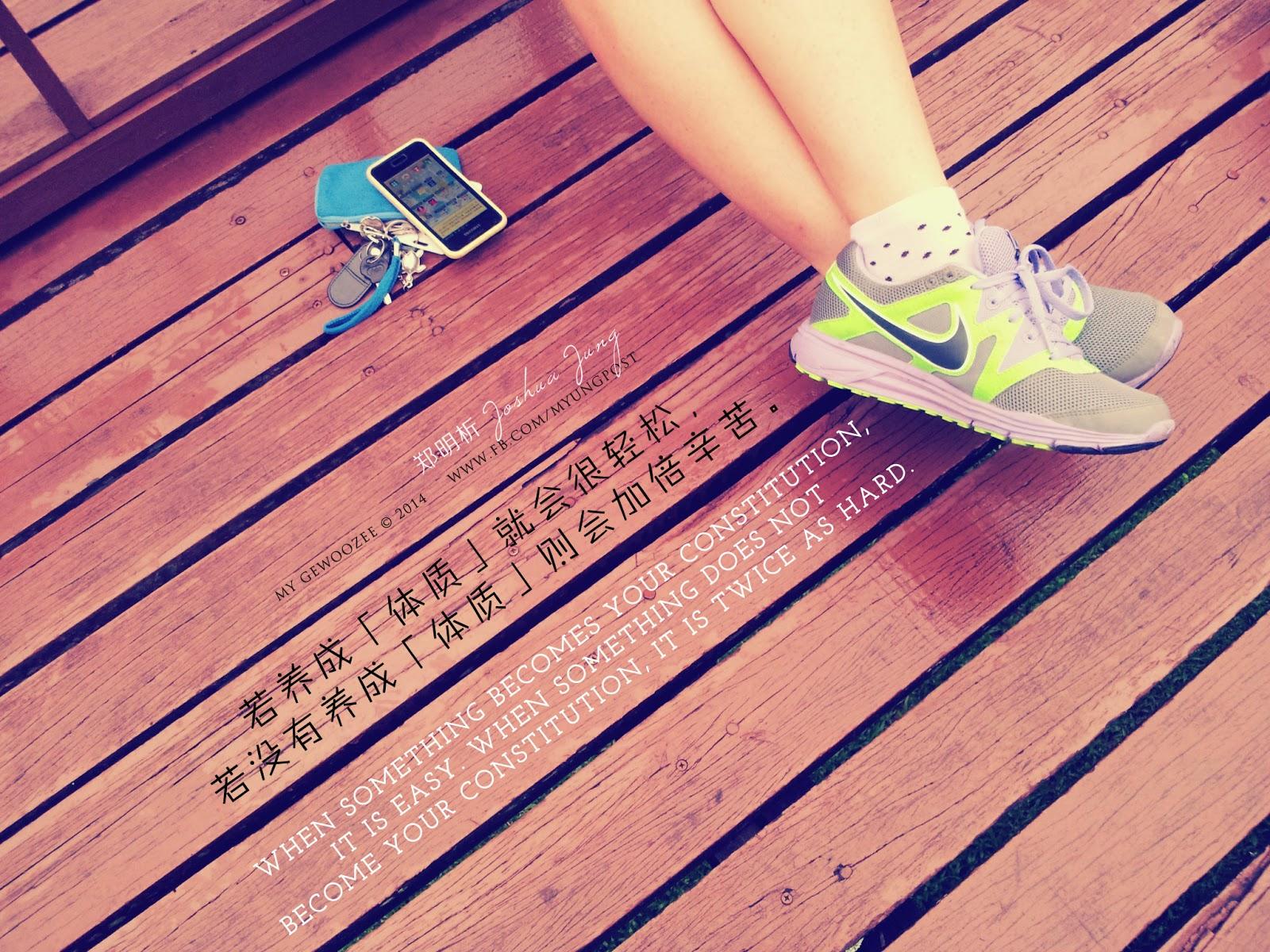郑明析,摄理,月明洞,体质,运动,Joshua Jung, Providence, Wolmyeong Dong, Constitution, sport