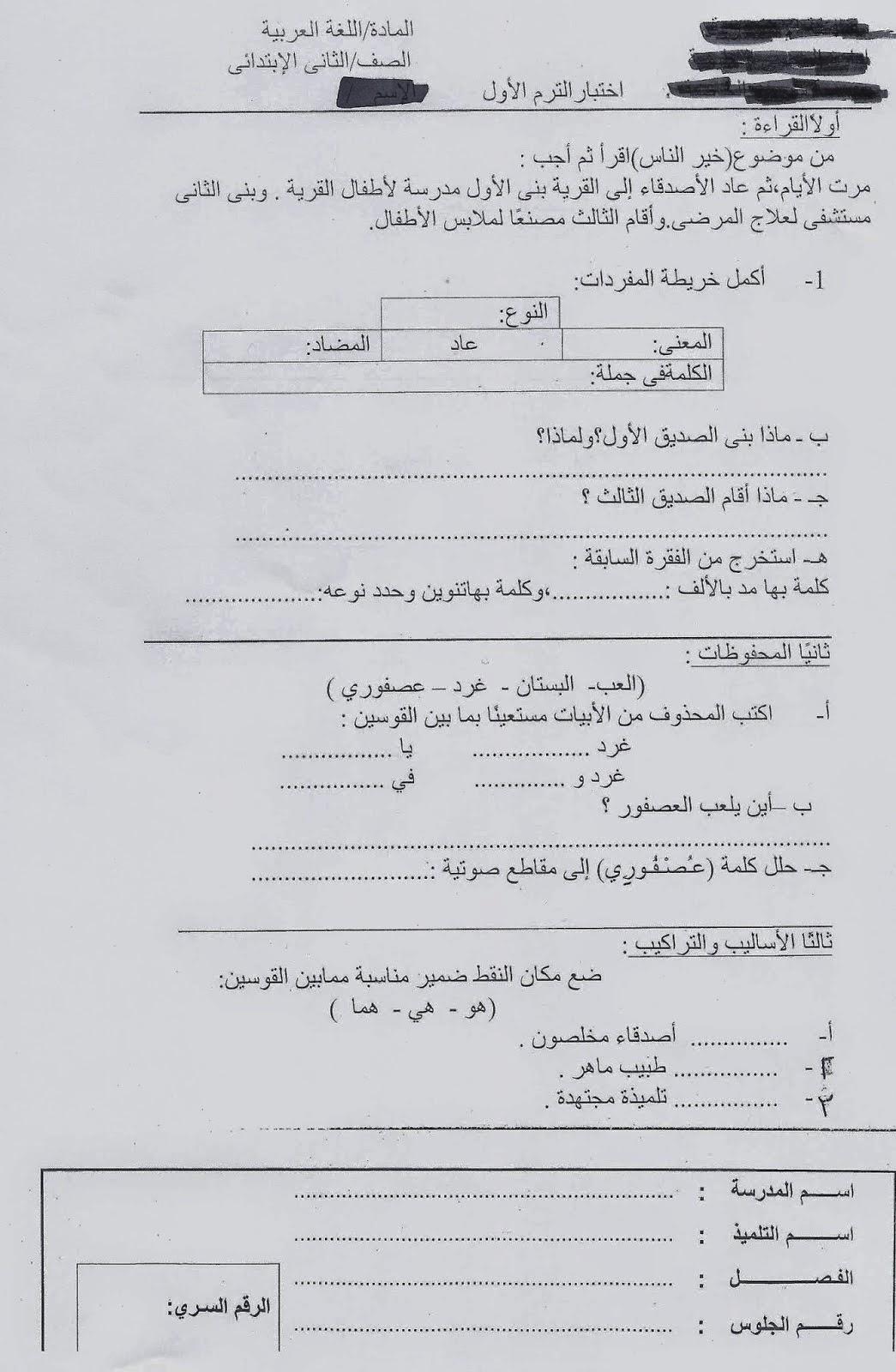 امتحانات كل مواد الثاني الابتدائي الترم الأول 2015 مدارس مصر عربى ولغات scan0070.jpg