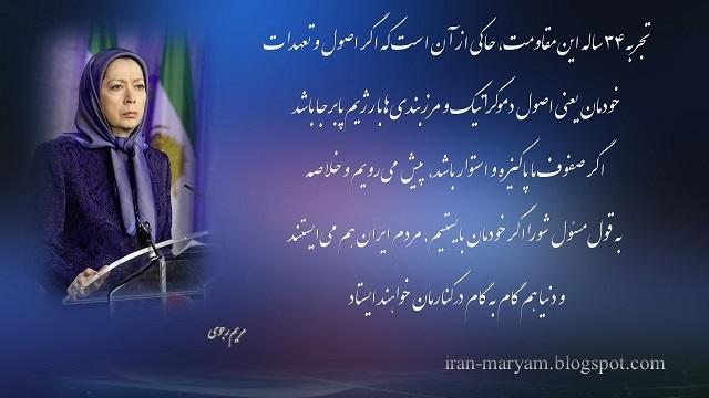 مریم رجوی درمراسم بزرگداشت منصور قدرخواه عضو شورای ملی مقاومت ایران 15 آذر 1394