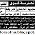 وظائف خالية من أهرام الجمعة 3/5/2014 الجزء الثالث