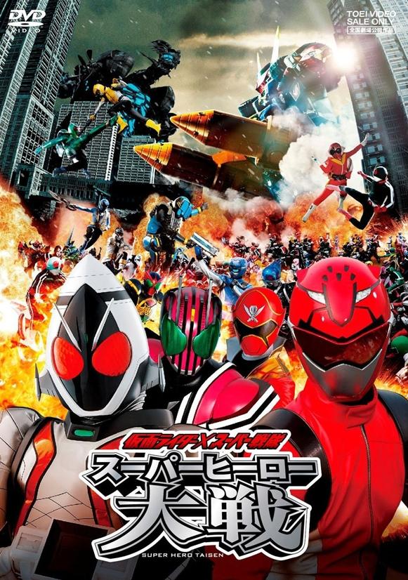 Kamen Rider x Super Sentai – Super Hero Taisen [DVD]