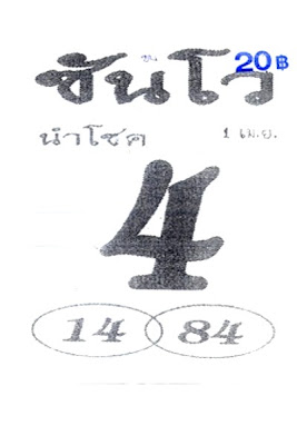 Very Special Thai Lotto Tips And Papers Lottery Tip Paper