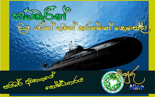 How are underwater submarines?    Makes samabaæraīnayae by weight into the submarine. Then the submarine sinks into plain water. Only through increasing the volume without the weight of water in the submarine sunk retreated. As a result, the submarine can travel underwater.