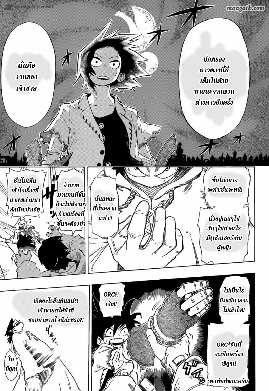 อ่านการ์ตูน Sensei no bulge 1 ภาพที่ 22