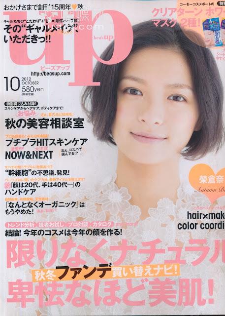 bea's up (ビーズアップ)October 2012年10月号 表紙:榮倉奈々 Nana Eikura japanese magazine scans