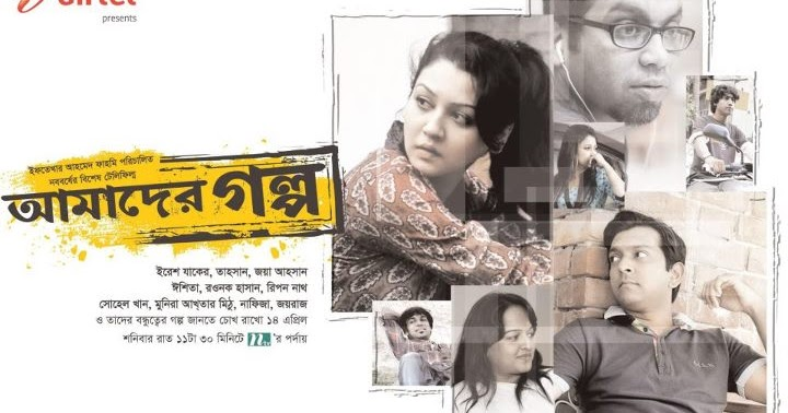 amader golpo 2012 full bangla telefilm free download  airtel presents all latest music in one