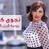 كلمات اغنية بوسة قبل النوم نجوى كرم Bawsit Abel L Nawm Lyrics - Najwa Karam