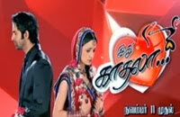 Idhu Kadhala 23-07-2015 Vijay TV serial