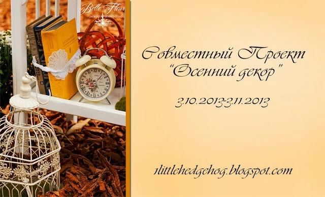 """Совместный проект """"Осенний декор"""""""