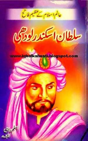 Sultan Sikandar Lodhi By Aslam Rahi M.A