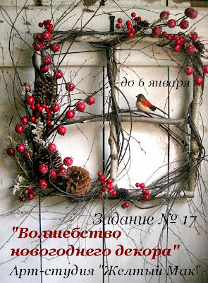 """Задание № 17 """"Волшебство новогоднего декора"""""""