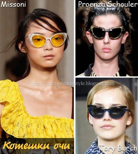 Слънчеви очила котешки очи