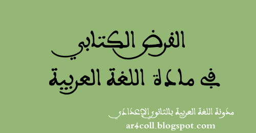 قروض اللغة العربية