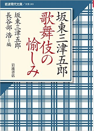 歌舞伎の愉しみ