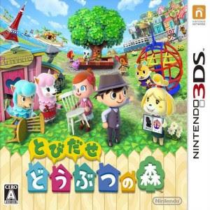 [3DS][とびだせ どうぶつの森] (JPN) 3DS Download