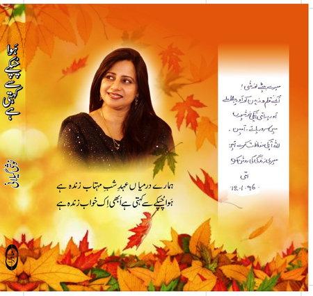 top poetry by urdu