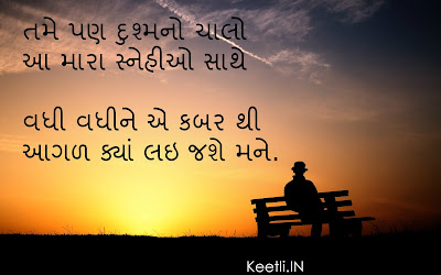 Sad Gujarati Suvichar