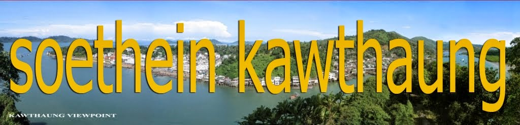 soethein kawthaung    ကိုစိုးသိန္း  ေကာ့ေသာင္းျမိဳ႕
