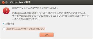 Virutalbox USBアクセス失敗 警告ダイアログ