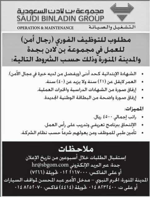 وظائف عربية اعلانات توظيف جريدة عكاظ السعودية اليوم الثلاثاء 23 12 2014