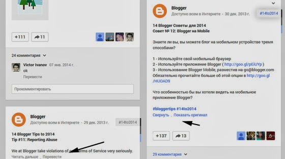 Blogger на Google+